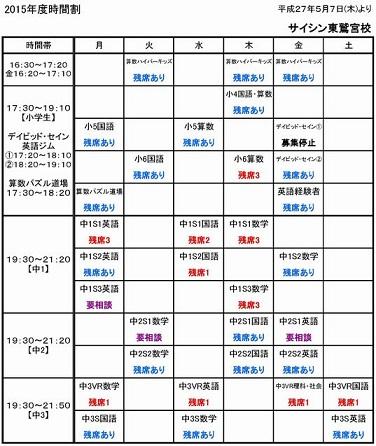 2015年度時間割(残席0507)1