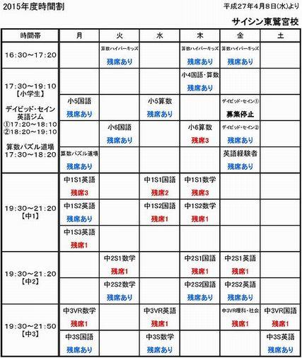 2015年度時間割(残席)2