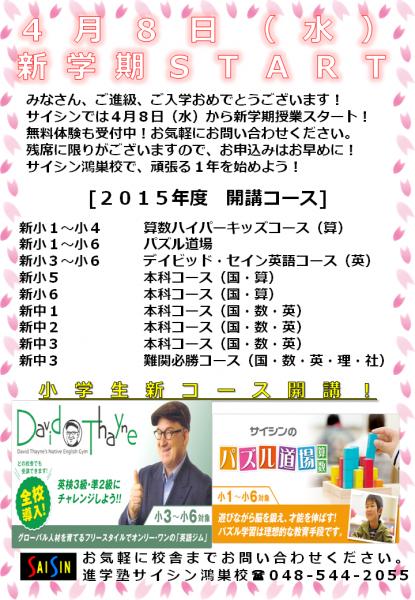 第3統括部HP【0408】