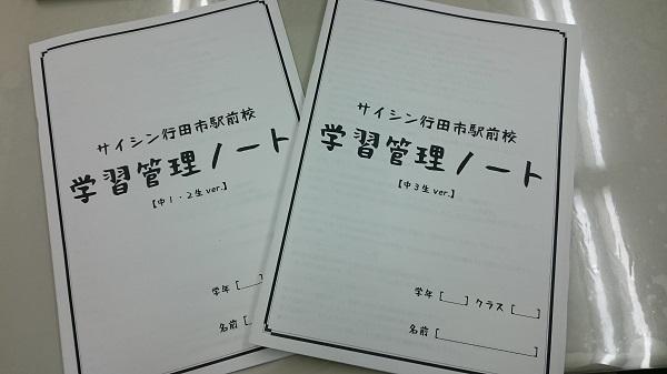 学習管理ノート