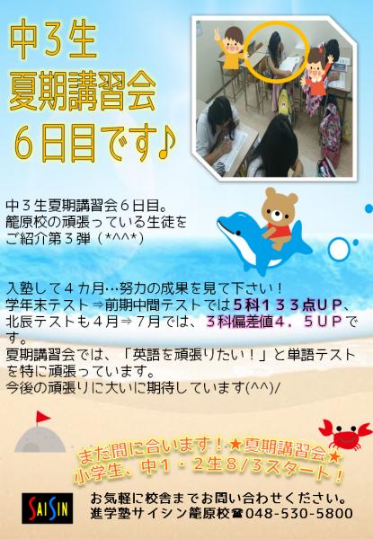 夏期講習会中3生6日目