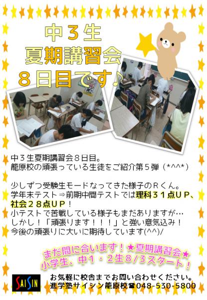 夏期講習会中3生8日目
