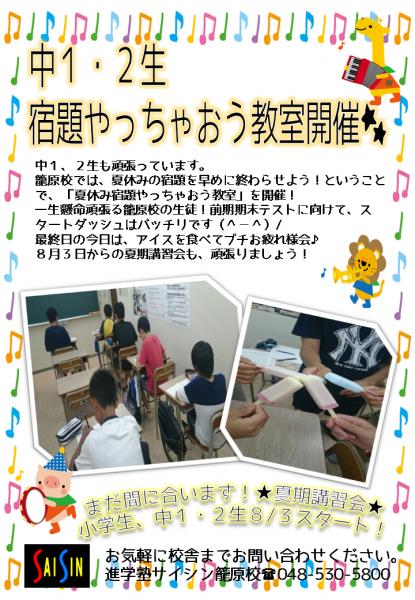 7.29中学生イベント