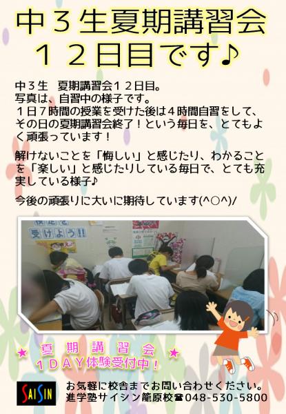 夏期講習会0806