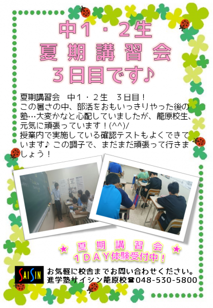 夏期講習会 0805