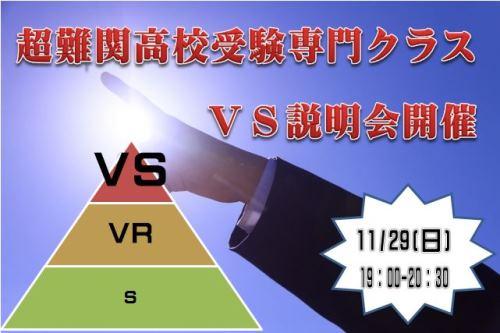 サイシン新白岡校VSクラス(早慶難関校対応クラス)説明会