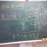 生徒が書いてくれました。