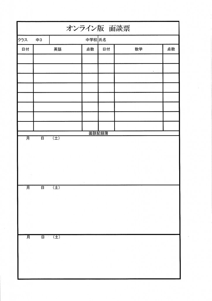 オンライン カウンセリング用紙-1