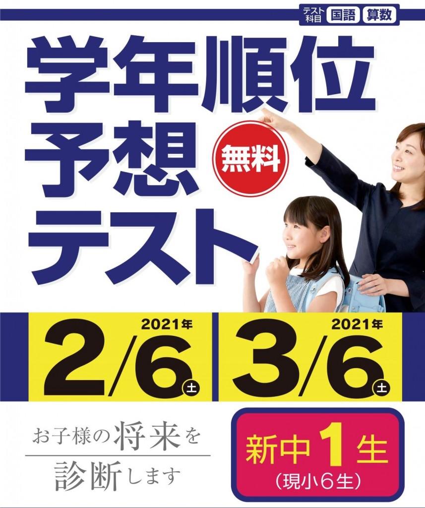 ②ポスター-新中1学年順位予想テスト