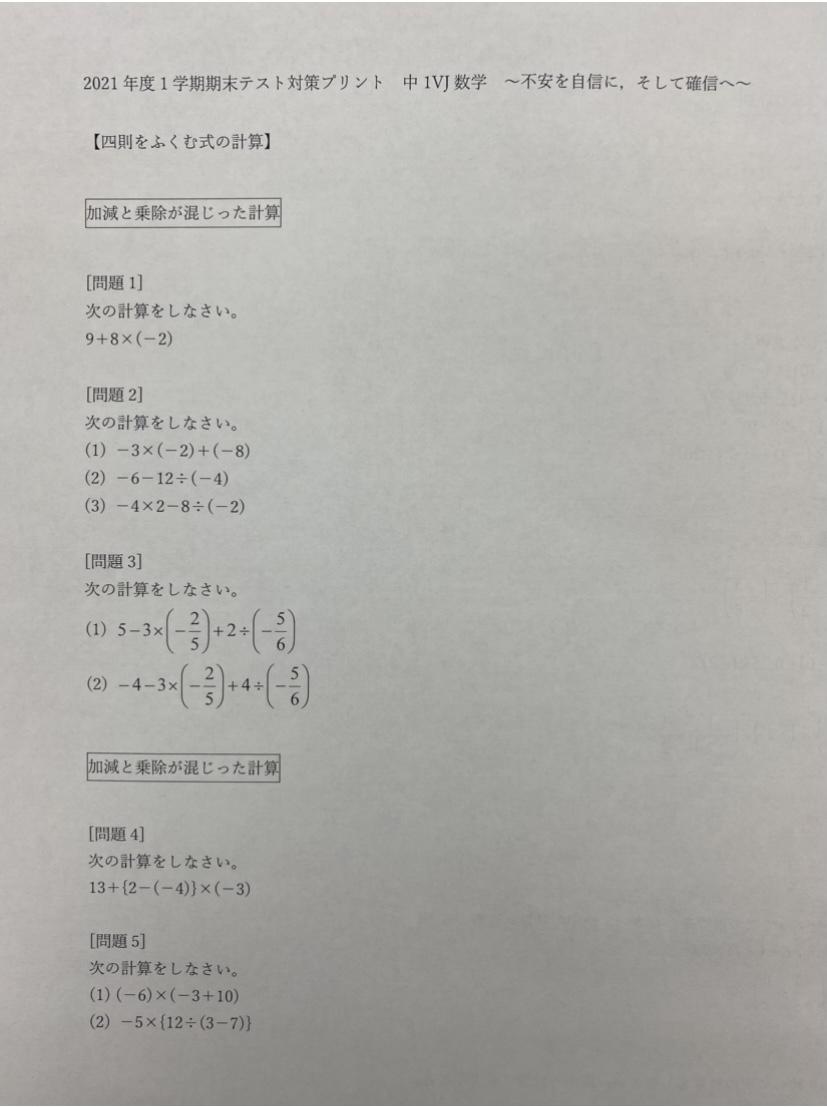 中1VJ数学対策プリント写真