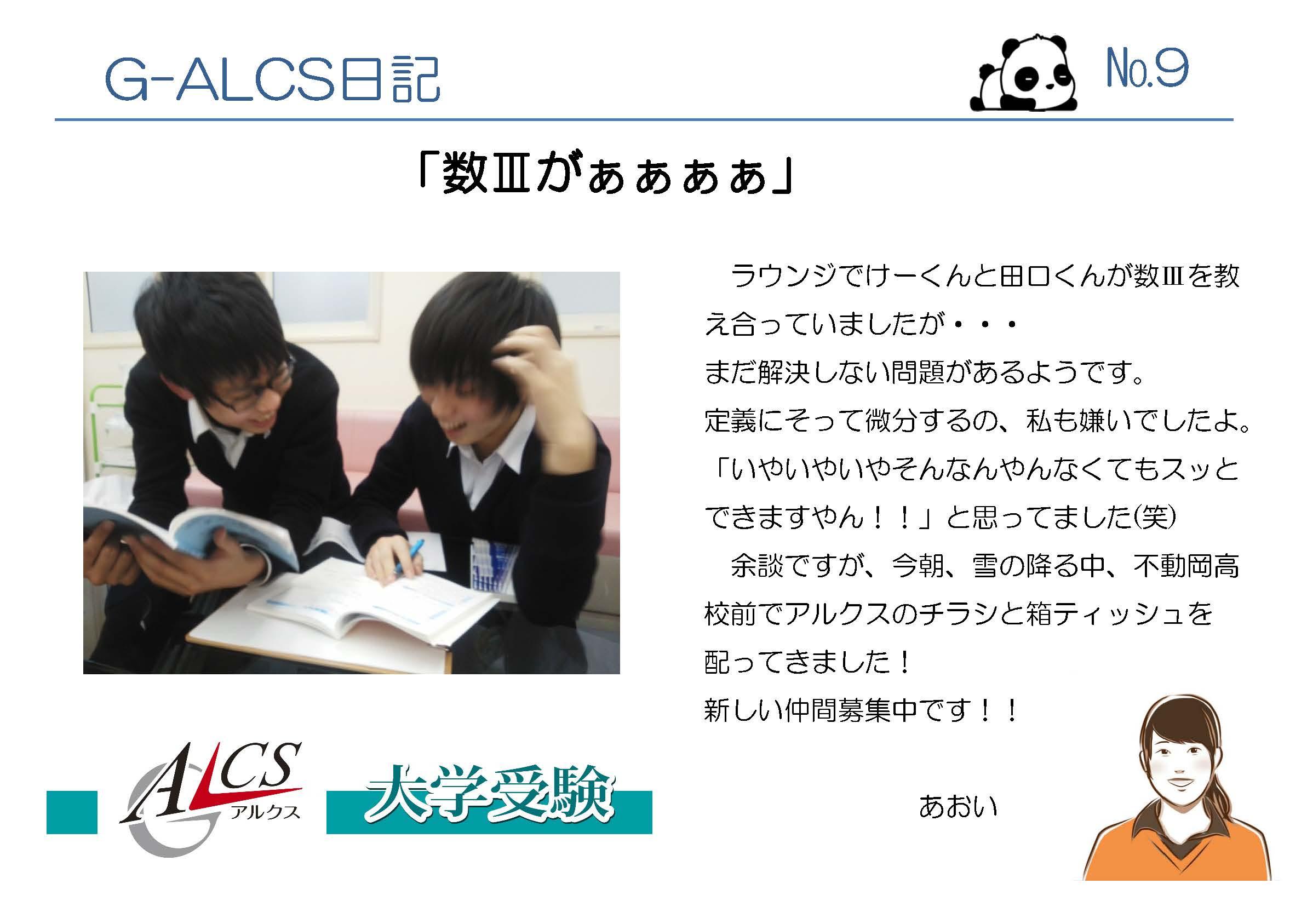 G-ALCSブログ 1代目_ページ_09