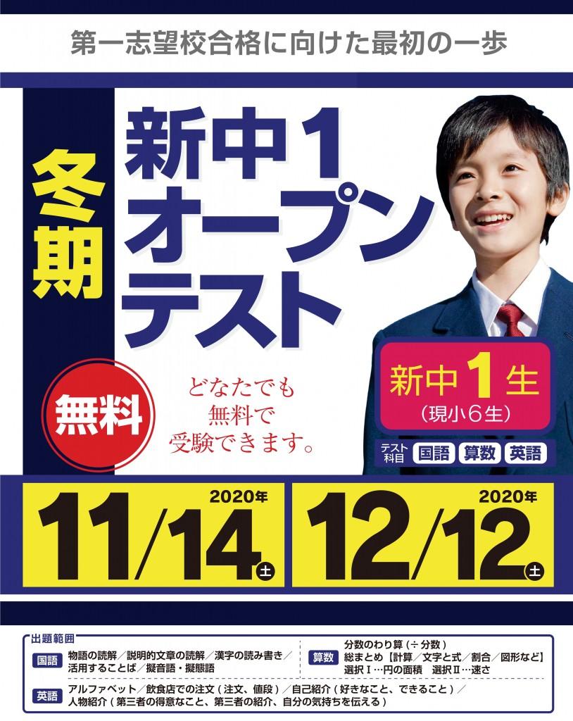 ①【ポスター】新中1オープン