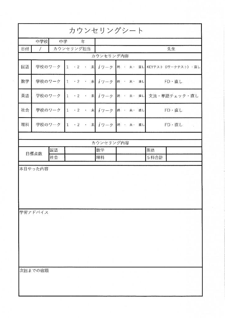 カウンセリングシート バージョンアップ_page-0001