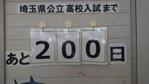 入試まで200日