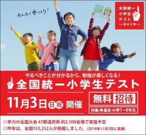 https://www.yotsuyaotsuka.com/toitsutest/moushikomi/form.php?jukucode=8935&classcode=9713