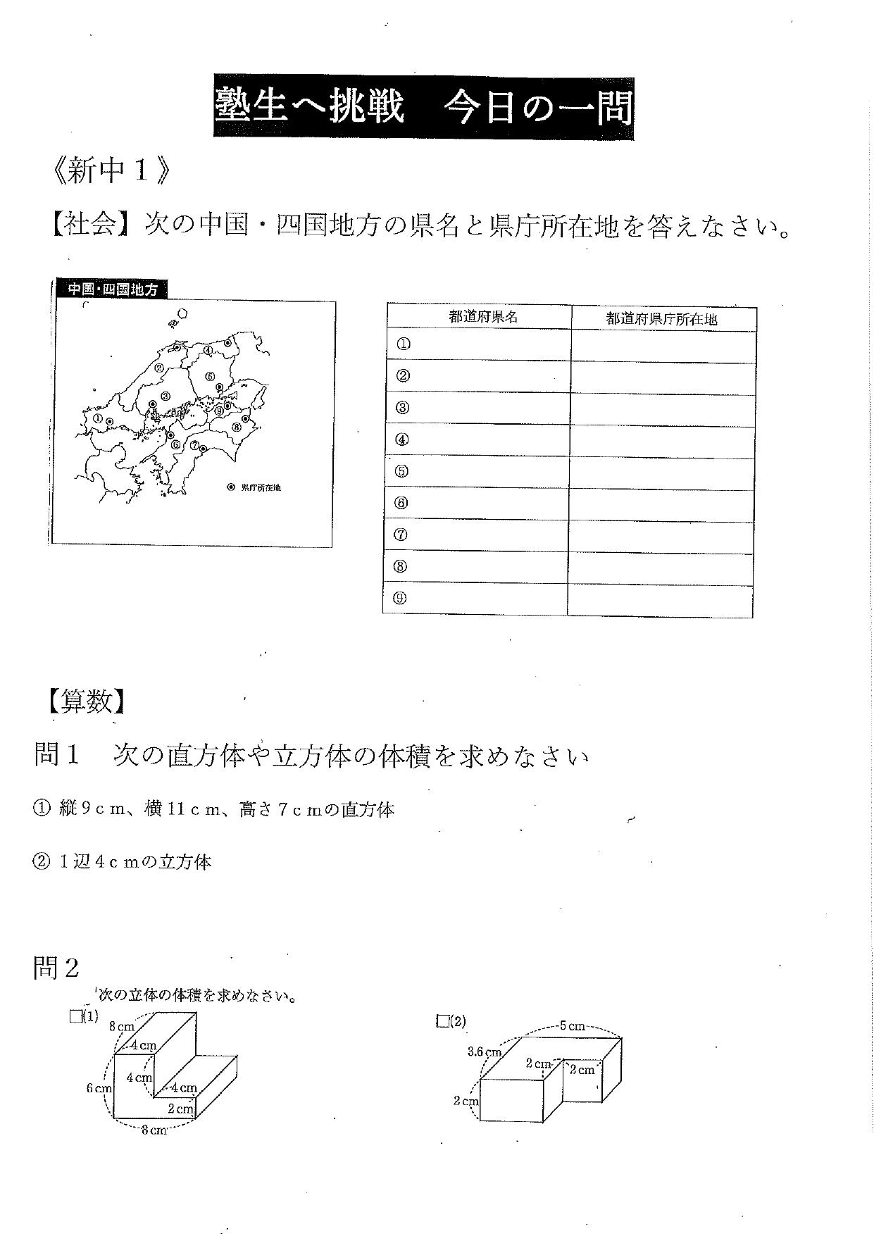 新中1 塾生への挑戦④_page-0001