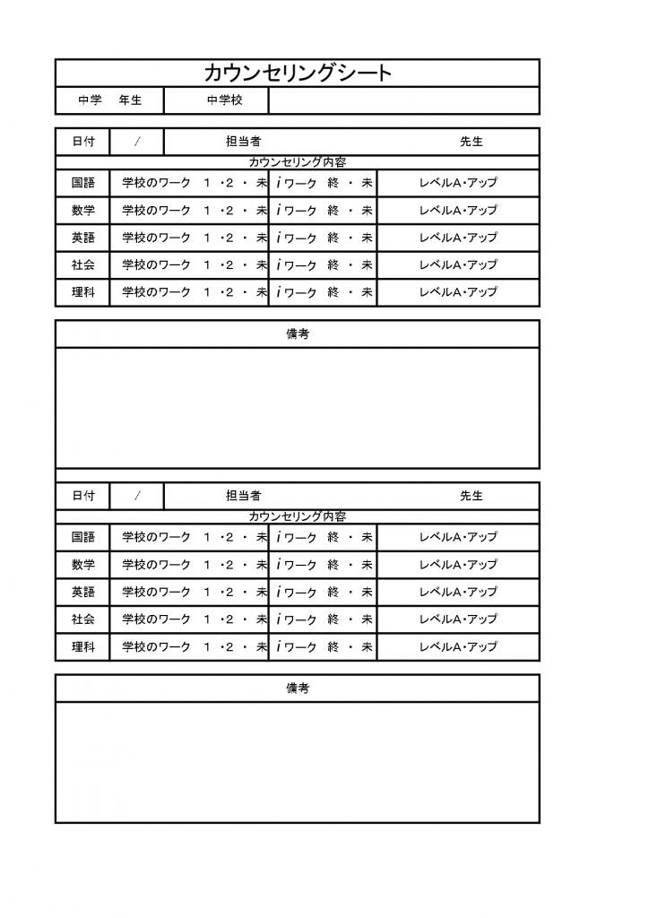 カウンセリングシート(定期テスト用)改訂版2_page-0001