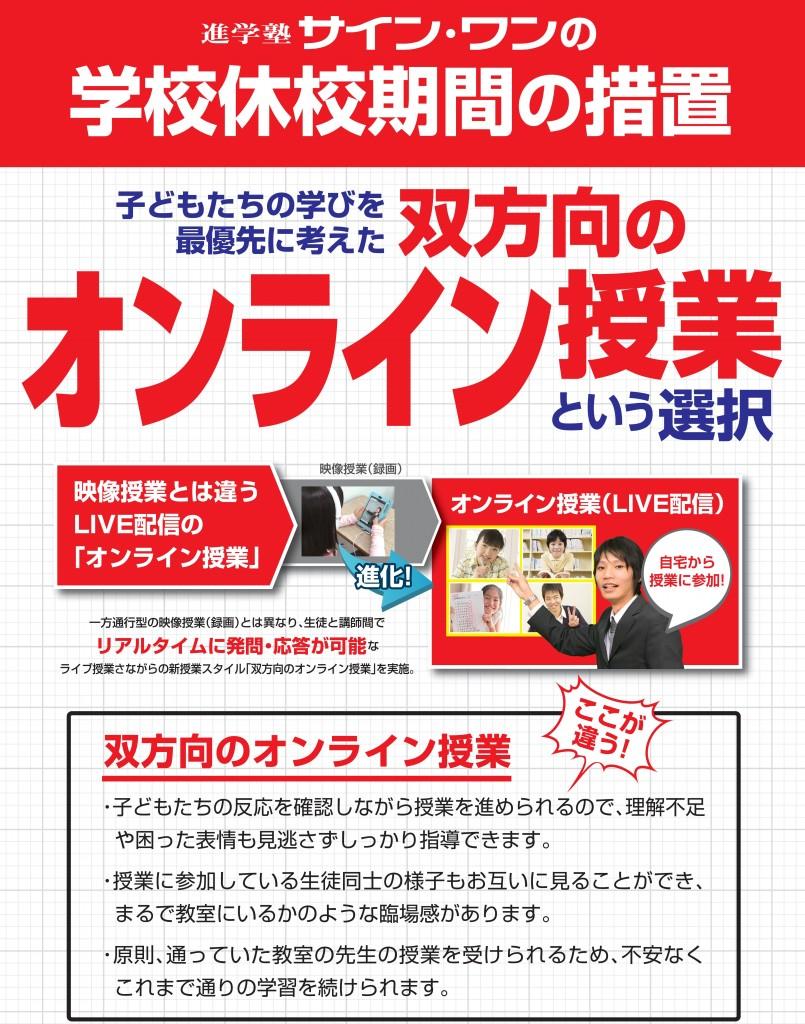 【ポスター】オンライン授業 (1)