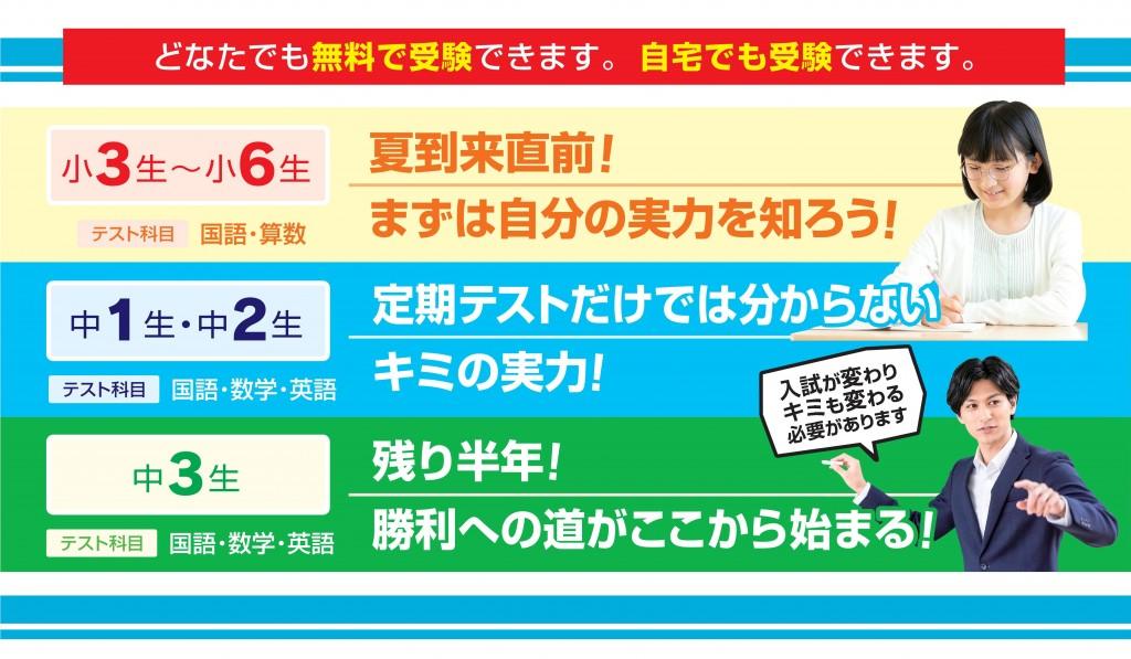 【ポスター】夏期オープン