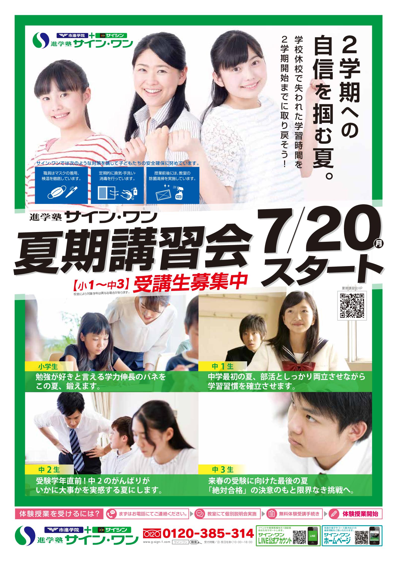 サイン・ワンB4-7.8号-オモテ面_p001