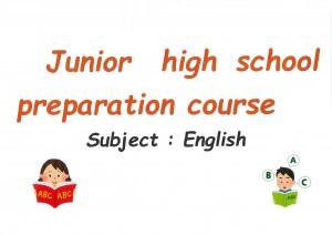 中学準備講座 英語_page-0001