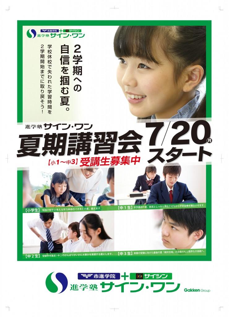 【ポスター】夏期講習-1