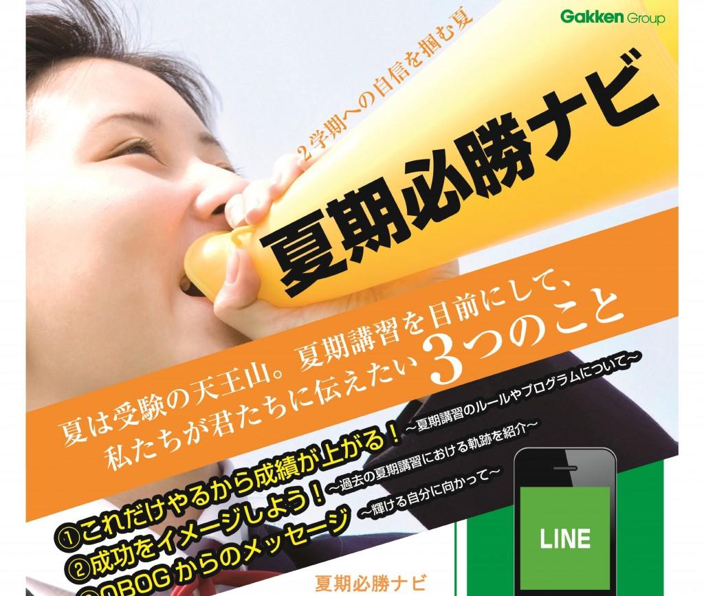 Microsoft Word - 夏期必勝ナビ