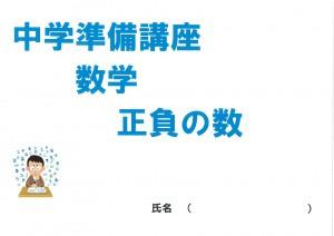 中学準備講座 数学_page-0001