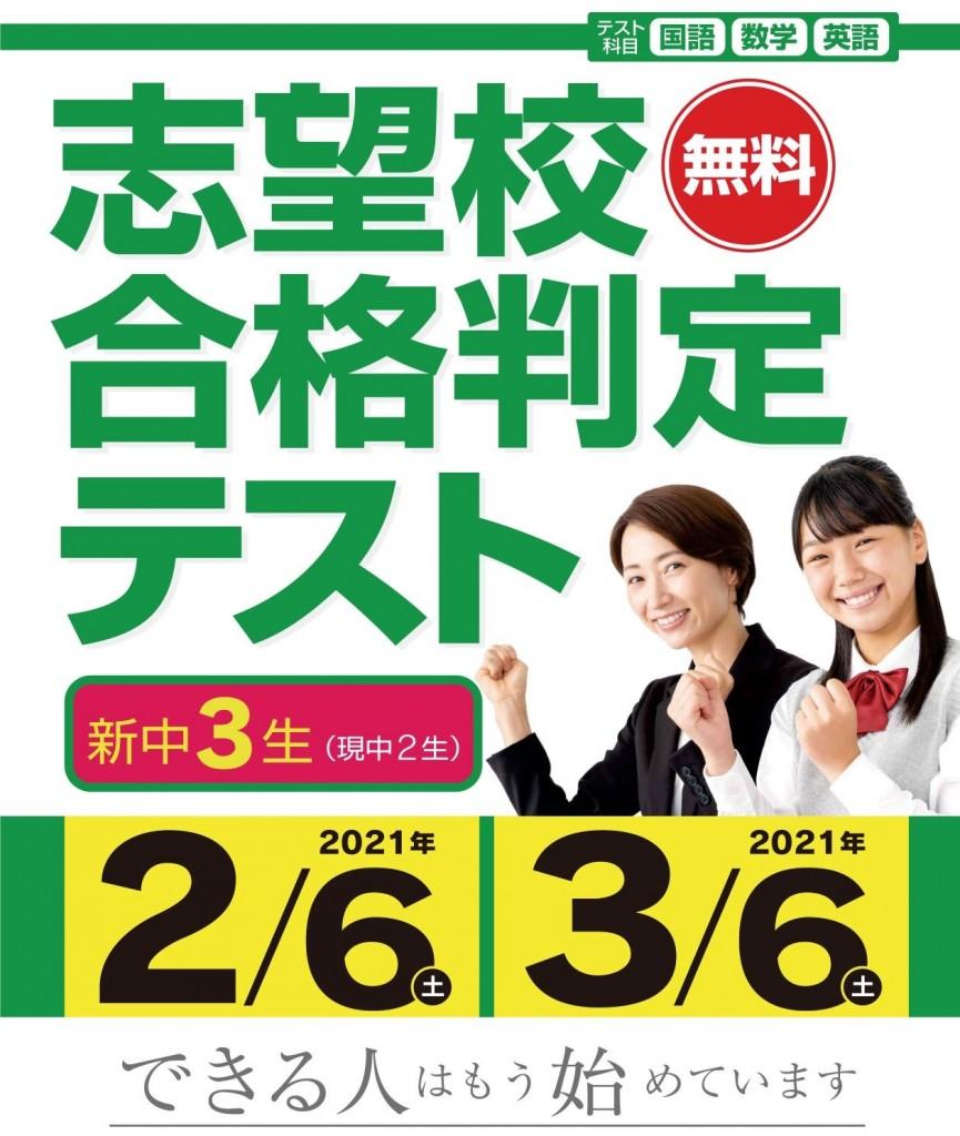 ④ポスター-新中3志望校合格判定テスト