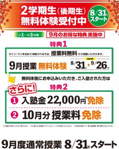 9月キャンペーン2