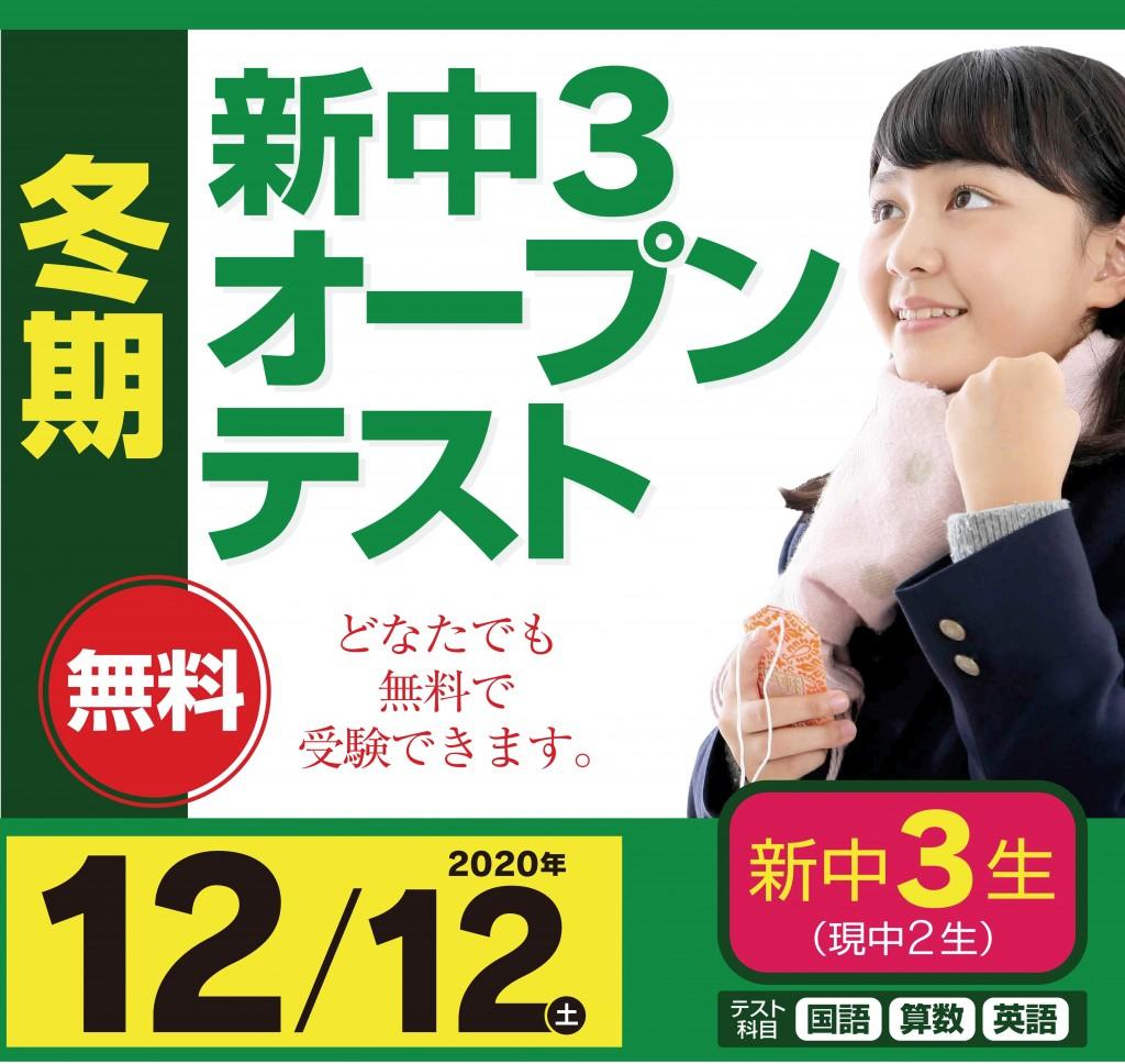 ②【ポスター】新中3オープン