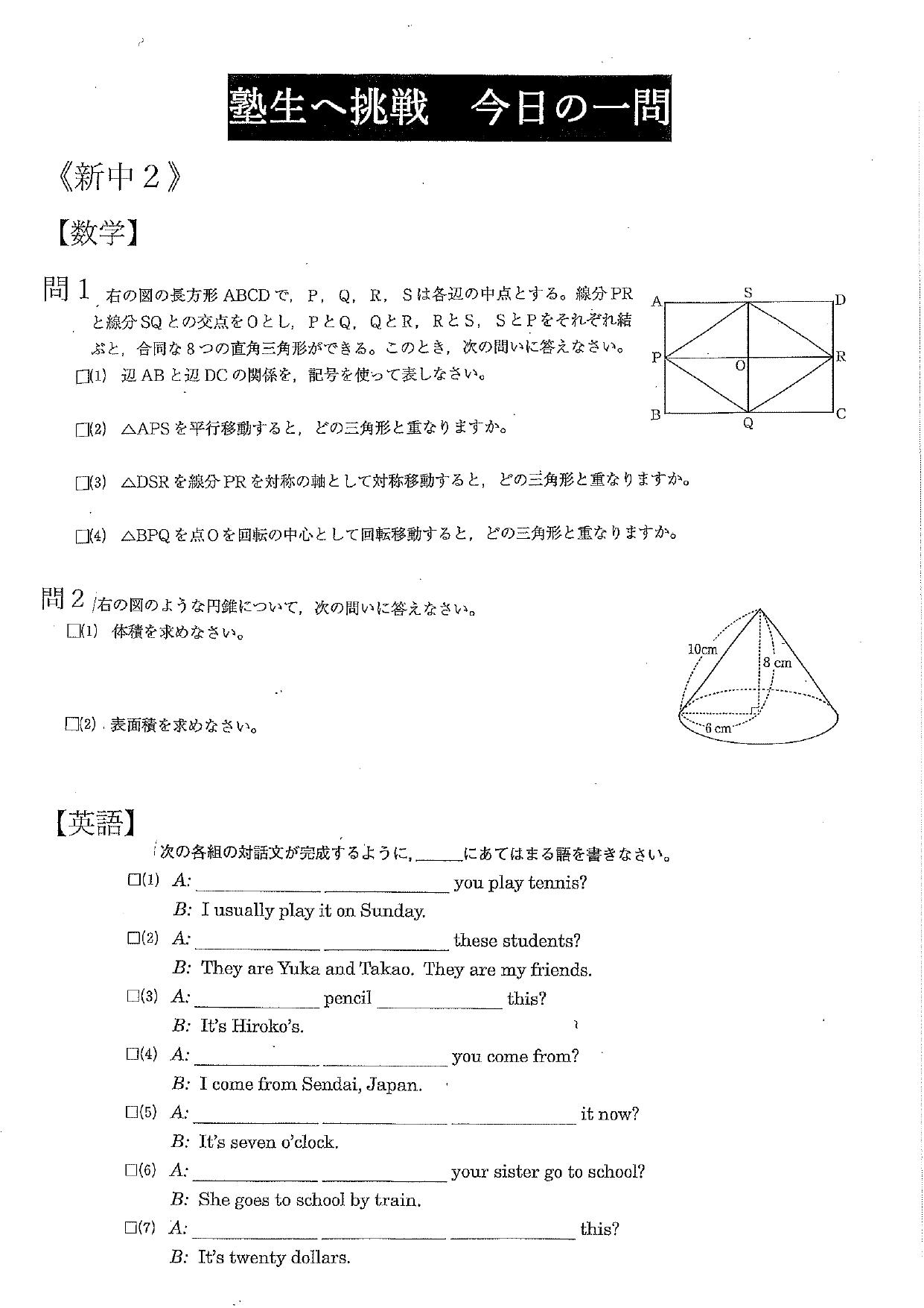 新中2 塾生への挑戦④_page-0001