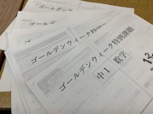休校中課題②