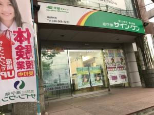 越谷西方校【外観①】 (2)