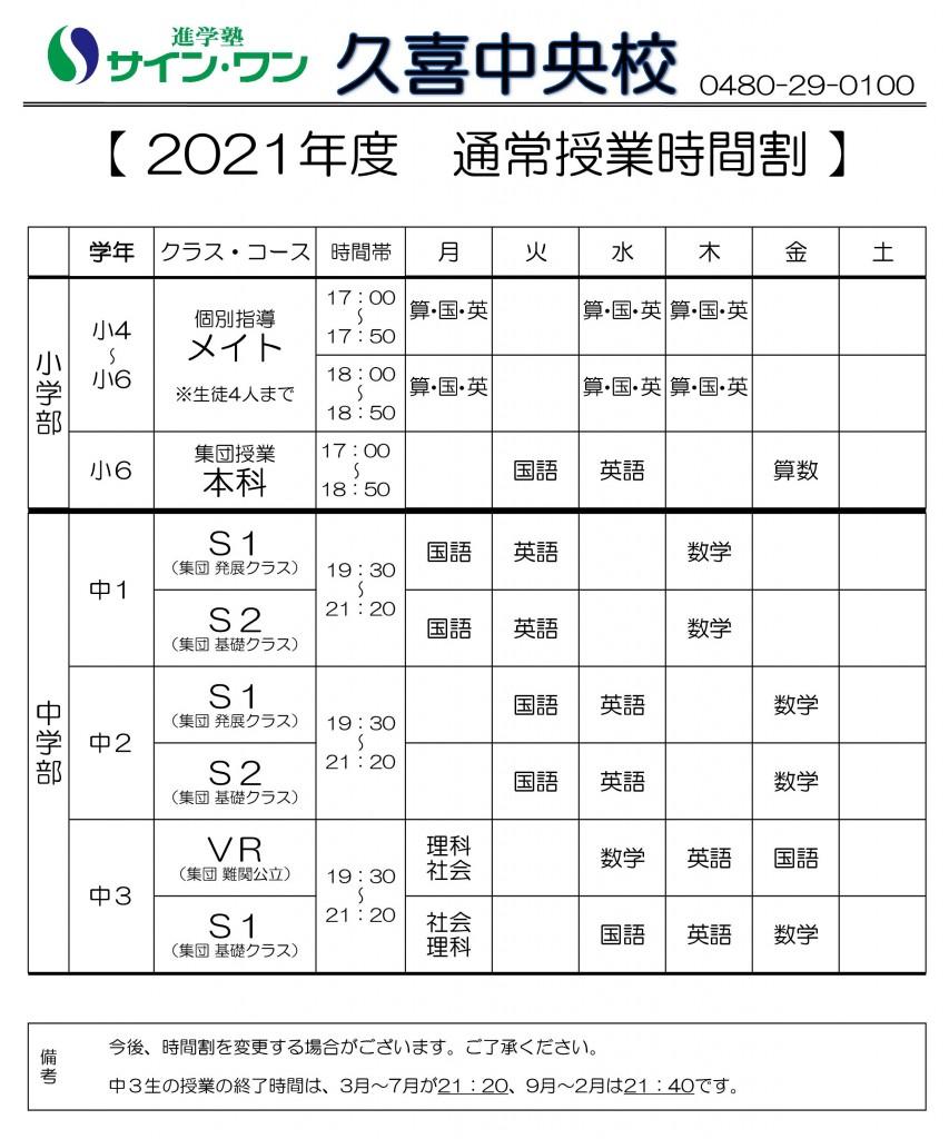 2021年度時間割4月