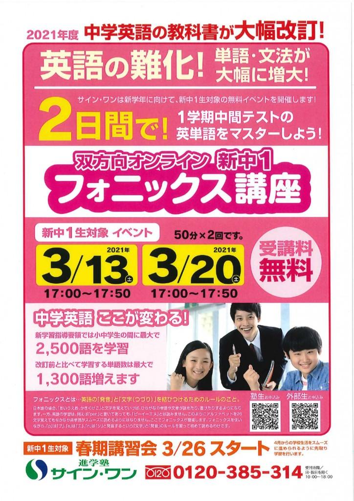 フォニックス講座_page-0001