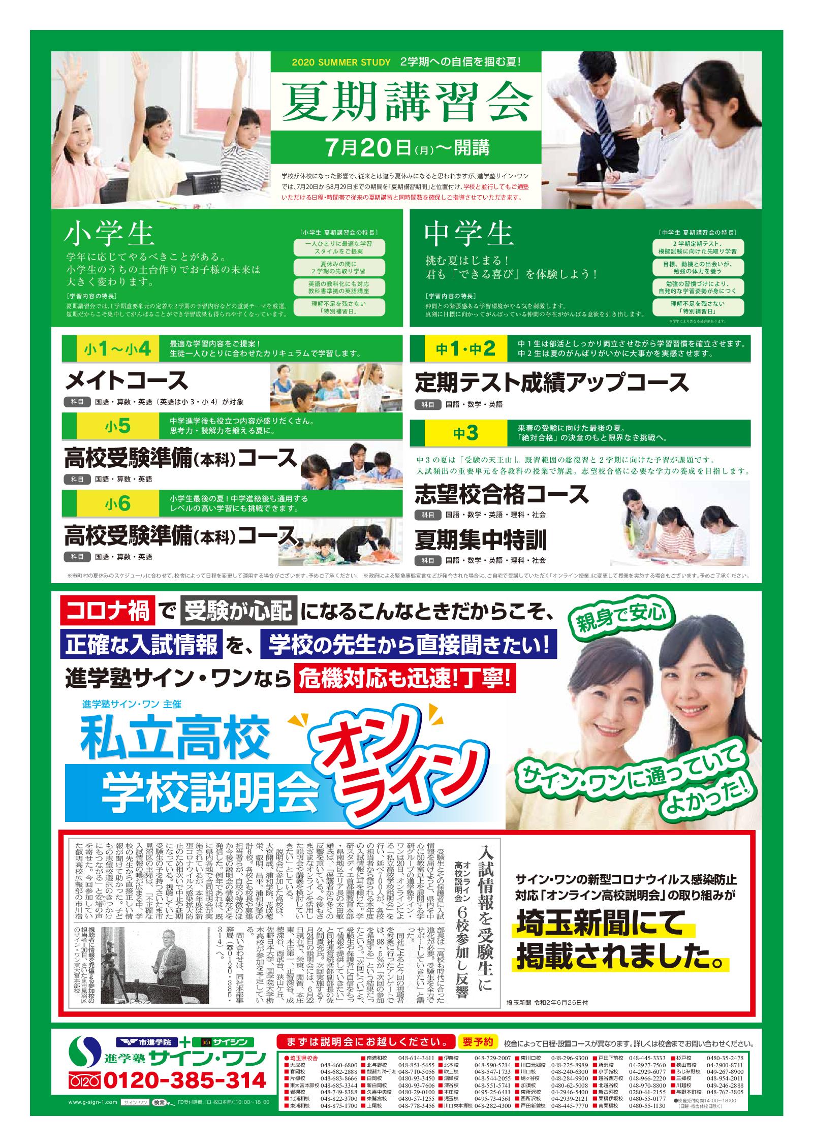 サイン・ワンB4-7.8号-ウラ面_p001