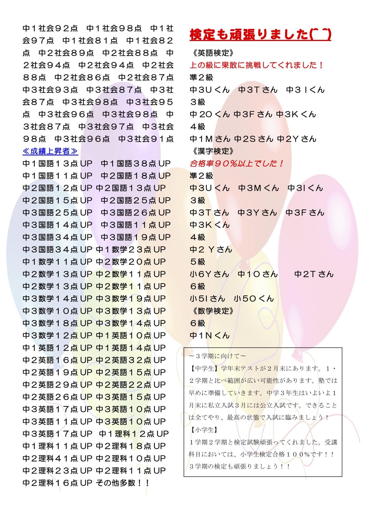 川口東本郷校パンフレット同封2