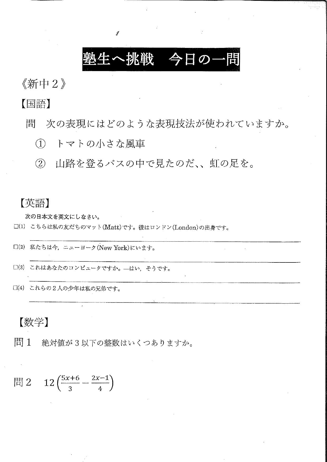 新中2 今日の一問_page-0001