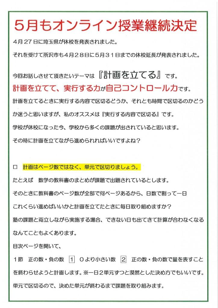5月も引き続き①_page-0001