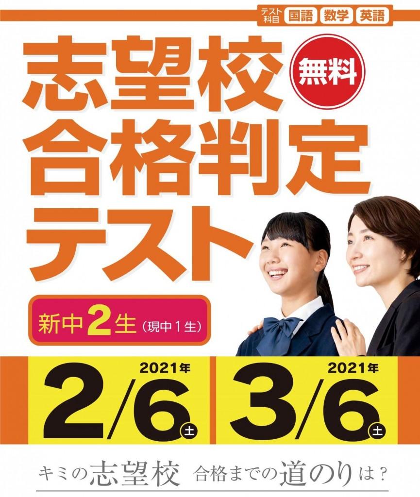 ③ポスター-新中2志望校合格判定テスト