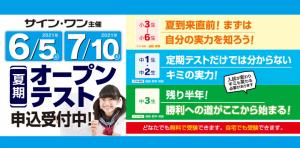 夏期オープンテスト【2021年度】