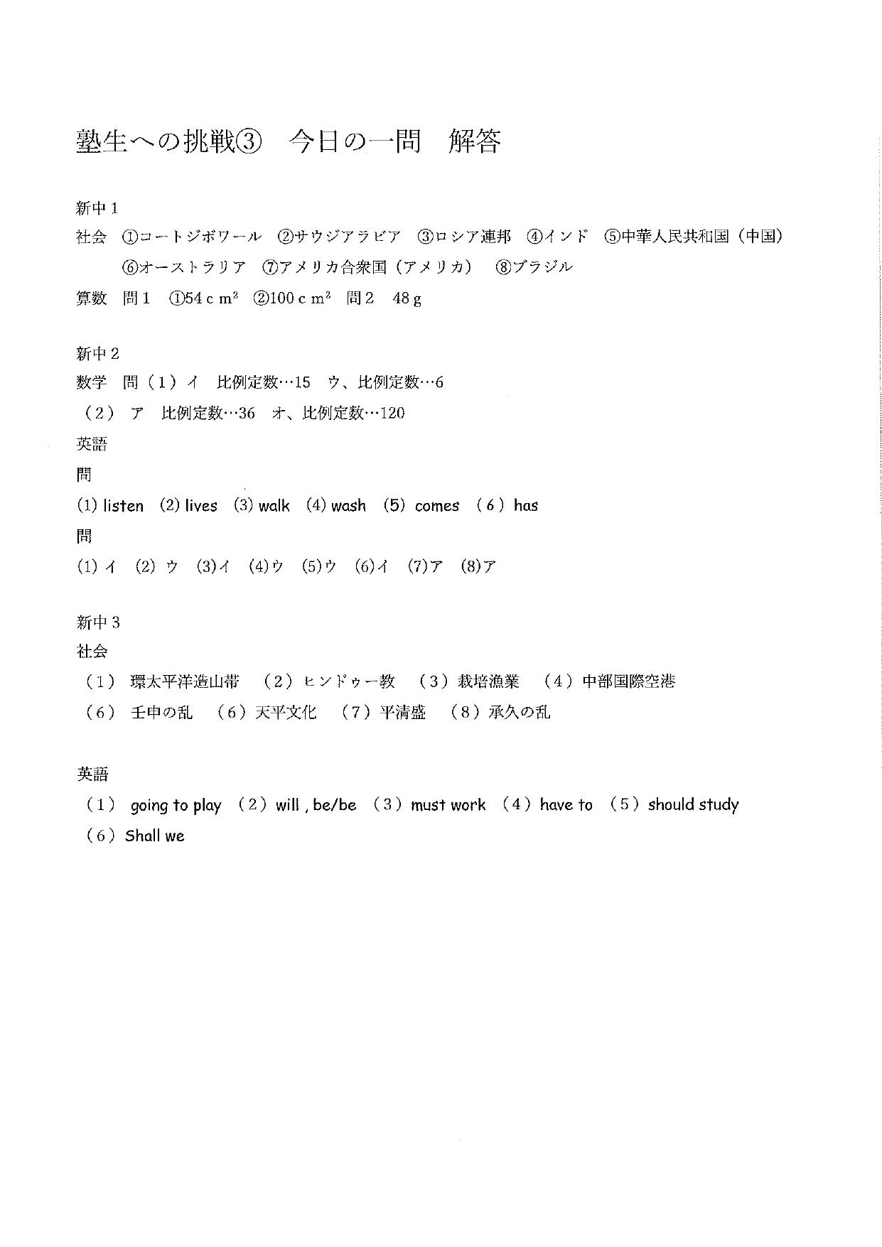 塾生への挑戦 解答③_page-0001