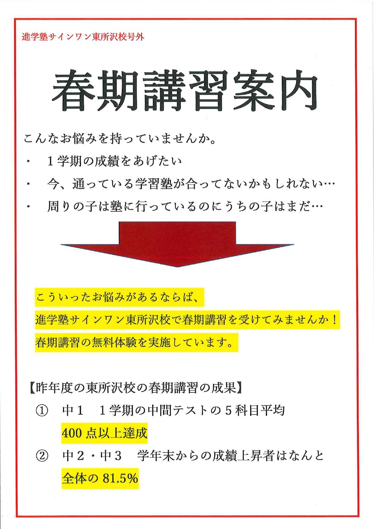 号外 春期講習案内_page-0001