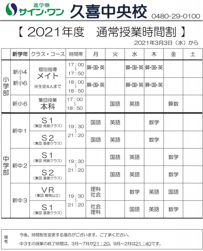 2021年度時間割(改)