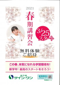 春期講習_page-0001