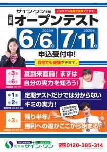 【ポスター】夏期オープンテスト(自宅受験文言入り)_page-0001