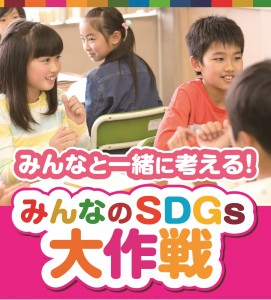 SDGSの説明と画像1
